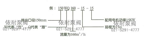 wq型【无堵塞污水潜水排污泵】