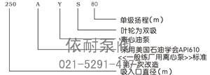 AY型单级、两级离心油泵 型号意义1